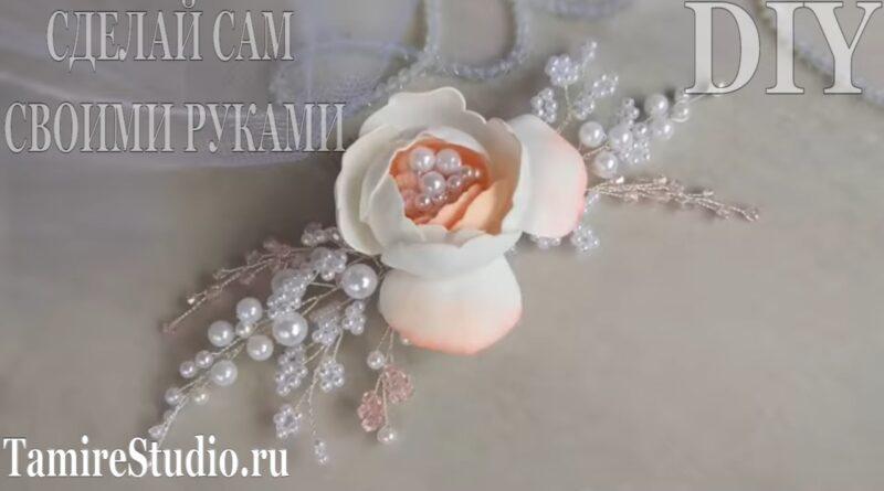 آموزش ساخت سنجاق مو عروس با گل فومی و مروارید