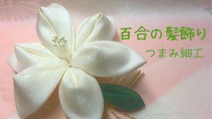 آموزش ساخت یک سنجاق سر با گل زنبق سفید روبانی