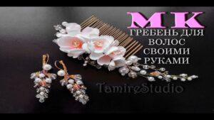 آموزش ساخت شانه مو عروس با مهره های کریستالی و گل های فومی