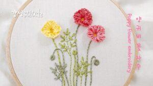 گلدوزی برای تازه کارها با الگو/گل شقایق صحرای
