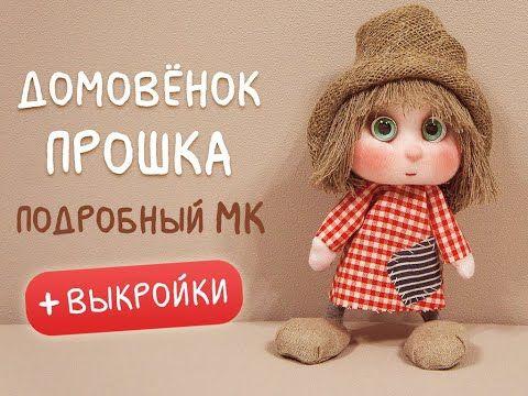 آموزش برش و دوخت عروسک پارچه ای پروشکا