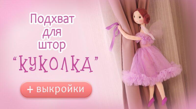 عروسک نگاه دارنده پرده