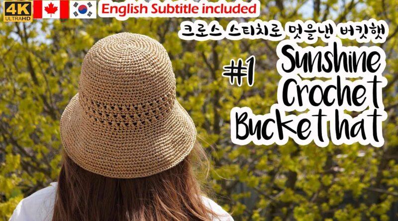 آموزش بافت کلاه تابستانی حصیری با قلاب همراه با ویدئو دوقسمتی به زبان کره ای