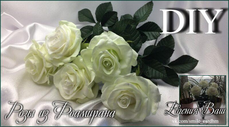 آموزش کامل ساخت گل رز سفید طبیعی با فوم همراه با ویدئو به زبان روسی