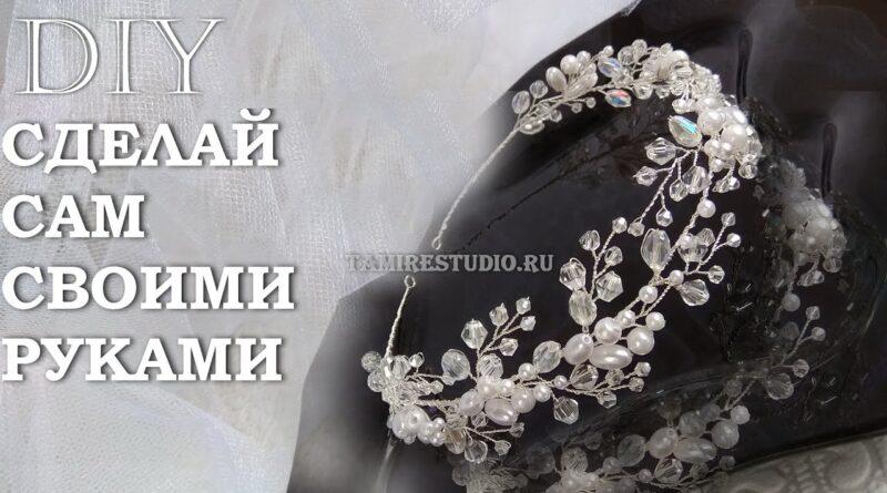 آموزش ساخت تاج عروس با مروارید و مهره های کریستالی همراه با ویدئو به زبان روسی